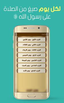 Dalail Khayrat screenshot 4