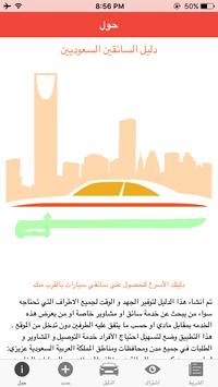 دليل السائقين السعوديين poster