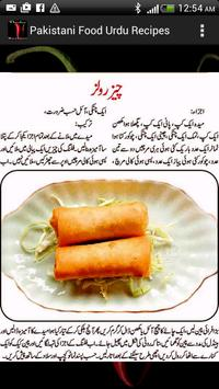 Pakistani food recipes in urdu apk download free health pakistani food recipes in urdu apk screenshot forumfinder Gallery