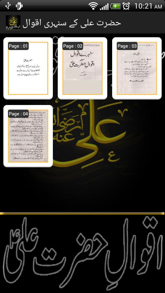 Golden sayings Of Hazrat ALI for Android - APK Download