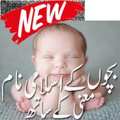 Bachon Ke Islamic Naam icon