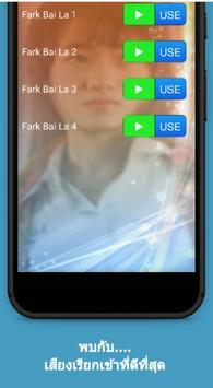 ฝากใบลา - เนย Ringtones screenshot 1