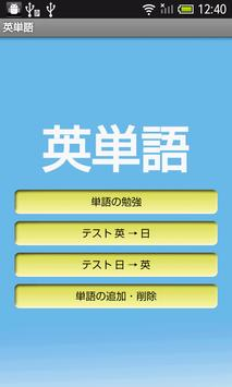 英単語 poster
