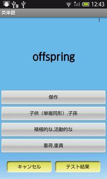 英単語 apk screenshot