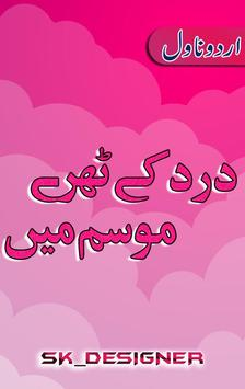 Dard Ky Theray Mausum Me Novel poster