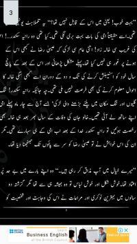 Dard Ky Theray Mausum Me Novel screenshot 3