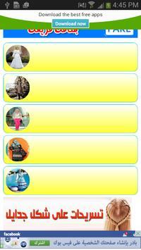 صور لفات حجاب apk screenshot