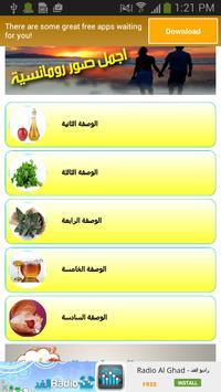 وصفات تسد الشهية apk screenshot