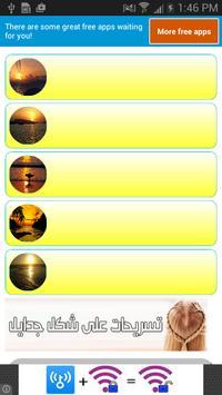 صور غروب الشمس poster