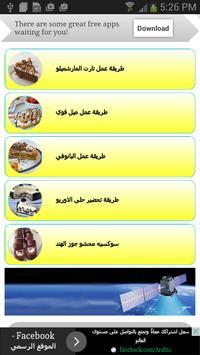 حلويات تركية poster