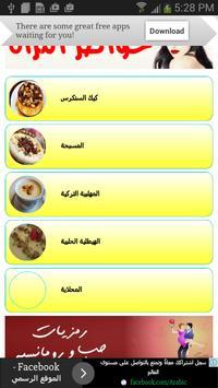 حلويات تركية screenshot 2