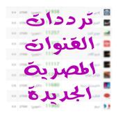 ترددات القنوات المصرية الجديدة icon