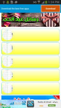 ترددات القنوات المصرية الجديدة apk screenshot