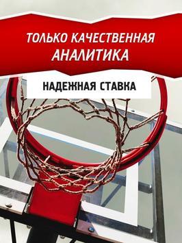 Ставки на спорт apk screenshot