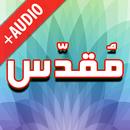 Darood Muqadas + Audio (Offline) APK