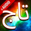 Darood Taj + Audio (Offline) Zeichen