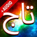Darood Taj + Audio (Offline) APK