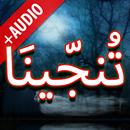 Darood Tanjeena + Audio (Offline) APK
