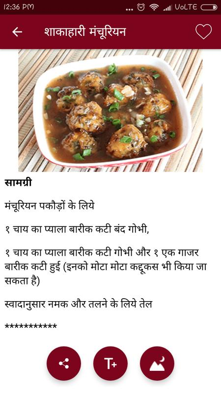 Chinese recipes in hindi apk download free food drink app for chinese recipes in hindi poster chinese recipes in hindi apk screenshot forumfinder Gallery