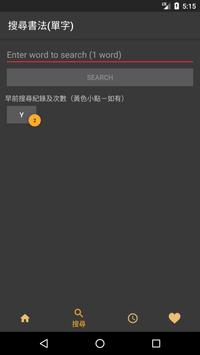 書法助理 - 香港製作 screenshot 1
