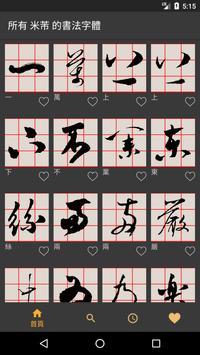 書法助理 - 香港製作 screenshot 3