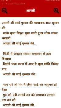 Sai Baba Ringtones screenshot 3