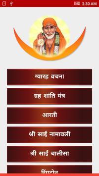 Sai Baba Ringtones poster