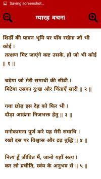 Sai Baba Ringtones screenshot 1