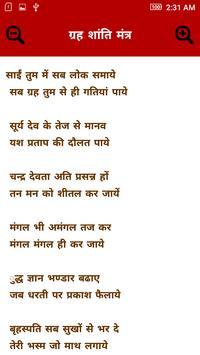 Sai Baba Ringtones screenshot 2