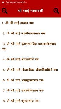 Sai Baba Ringtones screenshot 4