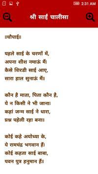 Sai Baba Ringtones screenshot 5
