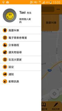 大愛婦協泛亞聯合派遣 apk screenshot