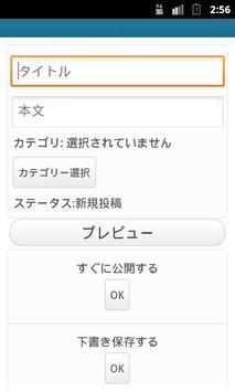 DB Writer(for ダイヤモンドブログ) apk screenshot