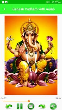 Ganesh Padharo with Audio screenshot 1
