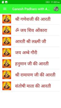 Ganesh Padharo with Audio screenshot 2