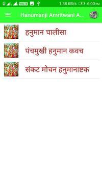 Hanumanji Amritwani Audio HD apk screenshot