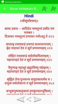 Surya Ashtakam Book screenshot 5