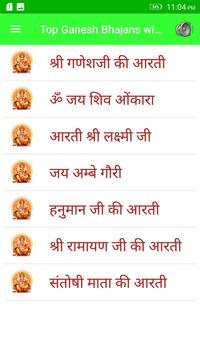 Top Ganesh Bhajans with Audio screenshot 2