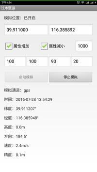 SimRun apk screenshot