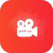 Text on Video in Arabic Font, Keyboard & Language icon