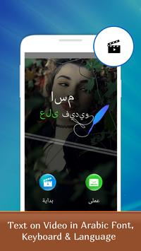 Text on Video in Arabic Font, Keyboard & Language poster