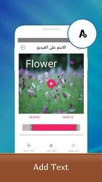 Text on Video in Arabic Font, Keyboard & Language screenshot 2