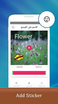 Text on Video in Arabic Font, Keyboard & Language screenshot 3