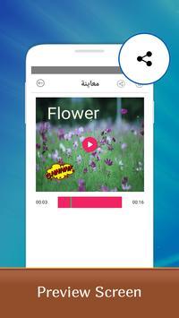 Text on Video in Arabic Font, Keyboard & Language screenshot 4