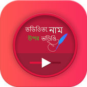 Text on Video in Bangla Font, Keyboard & Language icon