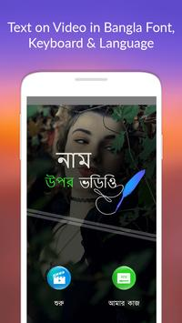 Text on Video in Bangla Font, Keyboard & Language poster