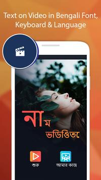 Text on Video in Bengali Font, Keyboard & Language poster