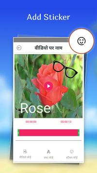 Text on Video in Hindi Font, Keyboard & Language screenshot 3