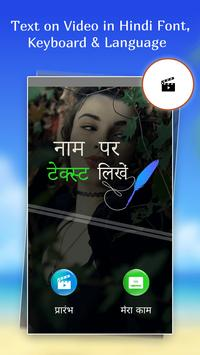 Text on Video in Hindi Font, Keyboard & Language poster