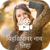 Text on Video in Marathi Font, Keyboard & Language icon